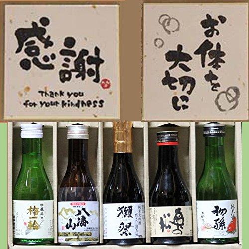 【父の日 お中元  内祝い 還暦祝い 誕生日 プレゼントギフト】獺祭だっさい入り180ml×5本お試し日本酒飲み比べセット 父の日のし