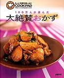 100万人が選んだ大絶賛おかず―もっと料理を楽しみにCOOKPAD http://cookpad.com (レタスクラブMOOK)
