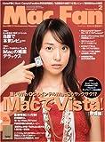 Mac Fan (マックファン) 2007年 02月号 [雑誌]