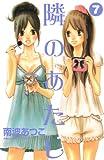 隣のあたし(7) (講談社コミックスフレンド B)