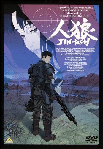 EMOTION the Best 人狼 JIN-ROH [DVD]