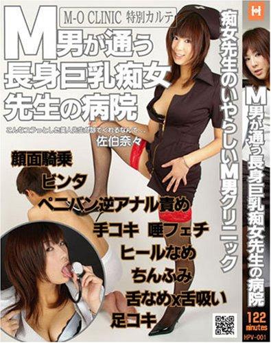 M男が通う長身巨乳痴女先生の病院~佐伯奈々 (HPV-001) [DVD]