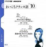 NHKラジオまいにちフランス語 2010 10 (NHK CD)