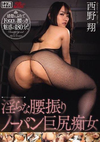 淫らな腰振りノーパン巨尻痴女 西野翔 [DVD]