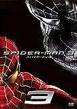 スパイダーマン™3 [DVD]