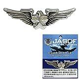 自衛隊グッズ 航空自衛隊 空自 航空 徽章 操縦士航空 徽章 航空士 クルーウイングマーク
