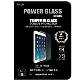 POWER GLASS 強化ガラス保護フィルム 第5世代ブルーライトカット仕様 0.33mm jusby (iPad mini3 mini2 mini)