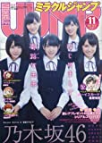 ミラクルジャンプ 2015年 11/30 号 [雑誌]: ヤングジャンプ 増刊