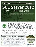 よくわかるSQL Server 2012データベース構築・管理入門編 (TECHNICAL MASTER)