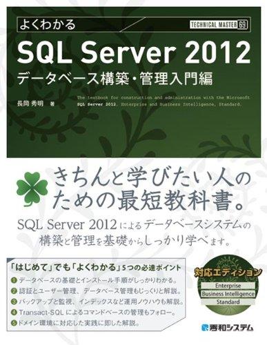 �褯�狼��SQL Server 2012�ǡ����١������ۡ����������� (TECHNICAL MASTER)