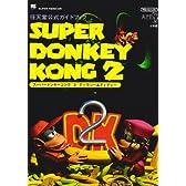スーパードンキーコング2―ディクシー&ディディー (ワンダーライフスペシャル スーパーファミコン)