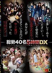 想像してみてください・・・。10人と密室に閉じ込めたら・・・。あなたが生きている内にやり遂げたかった10のタブー5時間DX [DVD]