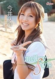 今井メロ / mellow Style [DVD]