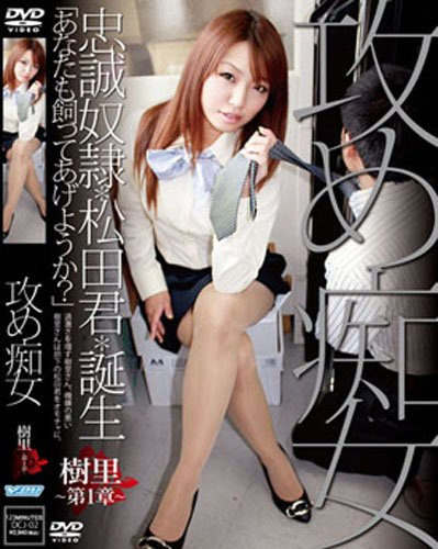 攻め痴女 樹里 ~第1章~ [DVD]
