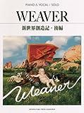 ピアノ弾き語り/ソロ WEAVER 「新世界創造記・後編」 (ピアノ・ソロ)