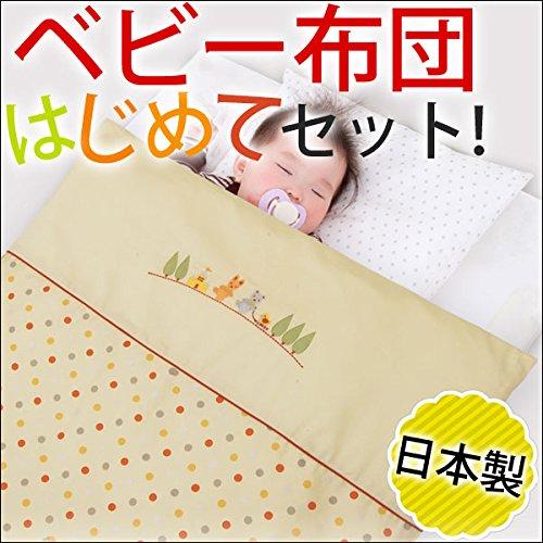 渡嘉毛織 洗える ベビー布団 はじめてセット6点 ベージュ 【日本製】