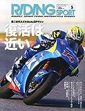 RIDING SPORT (ライディングスポーツ) 2014年 05月号 [雑誌]