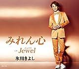【早期購入特典あり】みれん心 / Jewel(ジュエル)(CD) (ステッカー付)