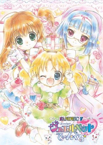 TVアニメ ジュエルペット てぃんくる☆ ファンディスクF [DVD]