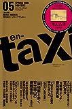 en-taxi 5号(お台場ムック)