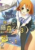 待ってて、藤森くん! 3 (3) (富士見ミステリー文庫 58-11)