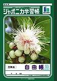 ジャポニカ学習帳 自由帳【白無地】 JL-71