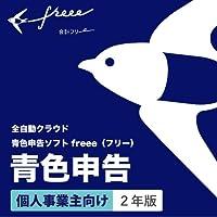 2015/2/27「クラウド会計ソフト freee」が3,000円OFF