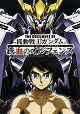 「機動戦士ガンダム 鉄血のオルフェンズ」ガイドブックが8月発売