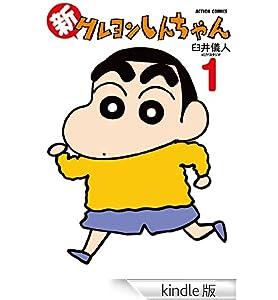 新クレヨンしんちゃん : 1 (アクションコミックス) [Kindle版]
