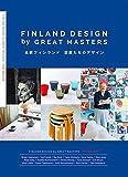 北欧フィンランド 巨匠たちのデザイン