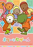 ネリーとセザール Vol.8[DVD]