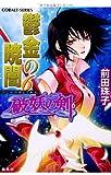 破妖の剣 6 鬱金の暁闇6 (コバルト文庫)