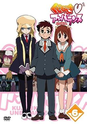 くじびき♥アンバランス DVD-BOX 1