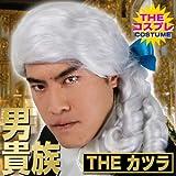 THEカツラ 男貴族 かつら カツラ 衣装 コスチューム パーティ 宴会グッズ