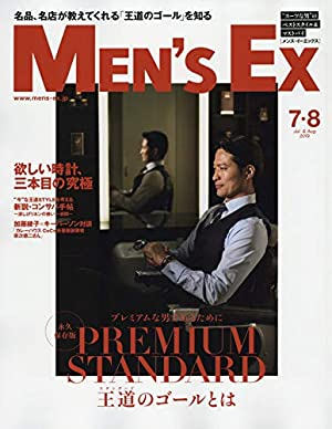 MEN'S EX(メンズイーエックス) 2019年 07月号 [雑誌]