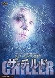 ザ・チルド[DVD]