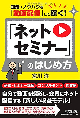 知識・ノウハウを「動画配信」して稼ぐ!  「ネットセミナー」のはじめ方 (DO BOOKS)