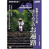 四国八十八ヶ所はじめてのお遍路 第1巻[DVD] (1) (<DVD>)