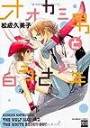 オオカミ男と白うさ少年 (ニチブンコミックス KAREN COMICS)