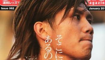 Urawa Reds Magazine (浦和レッズマガジン) 2011年 01月号 [雑誌]