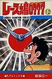 レース鳩0777 / 飯森 広一 のシリーズ情報を見る