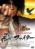風のファイター[DVD]