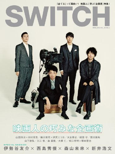 SWITCH Vol.30 No.3(2012年3月号) 特集:映画人の巧みな企画術