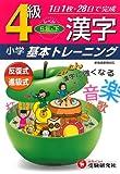 漢字基本トレーニング 4級(5年・下)