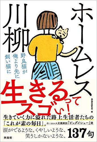 ホームレス川柳-野良猫が 俺より先に 飼い猫に
