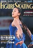ワールド・フィギュアスケート 32 (32)