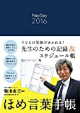 ほめ言葉手帳2016―Praise Diary 2016