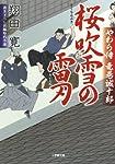 やわら侍・竜巻誠十郎 桜吹雪の雷刃 (小学館文庫)