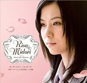 MINAMI TSUDA - BOADER LINE/MONOLOG -LISA VER.- - Amazon.com Music