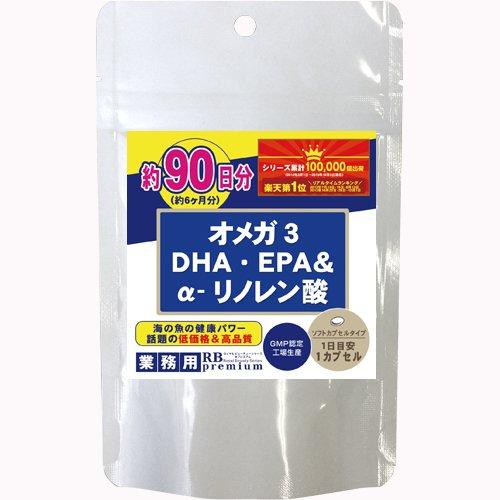 オメガ3 DHA・EPA & αーリノレン酸 90カプセル